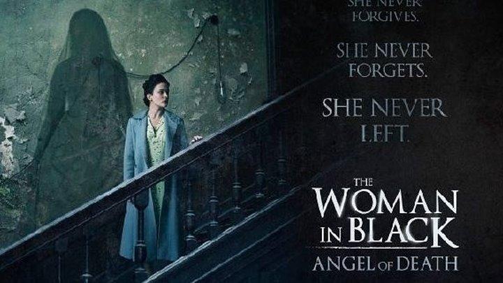 Женщина в черном 2: 2014