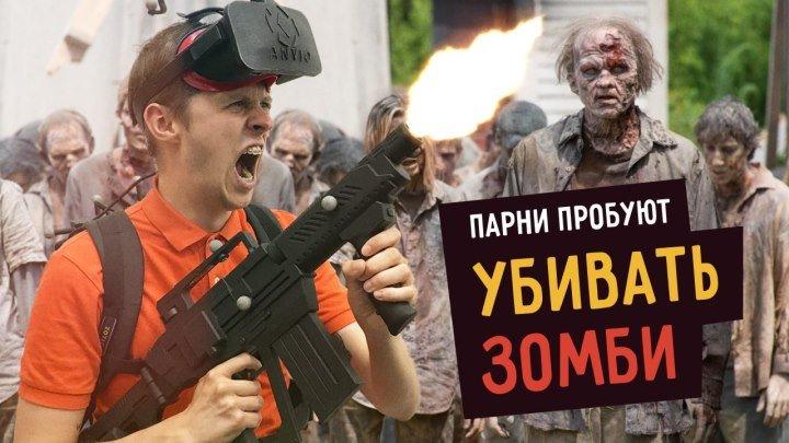 Парни пробуют убивать зомби