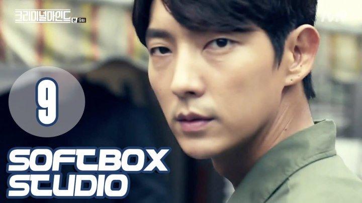 [Озвучка SOFTBOX] Мыслить как преступник 09 серия