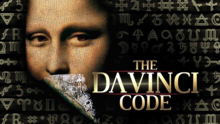 Код Да Винчи: 2006