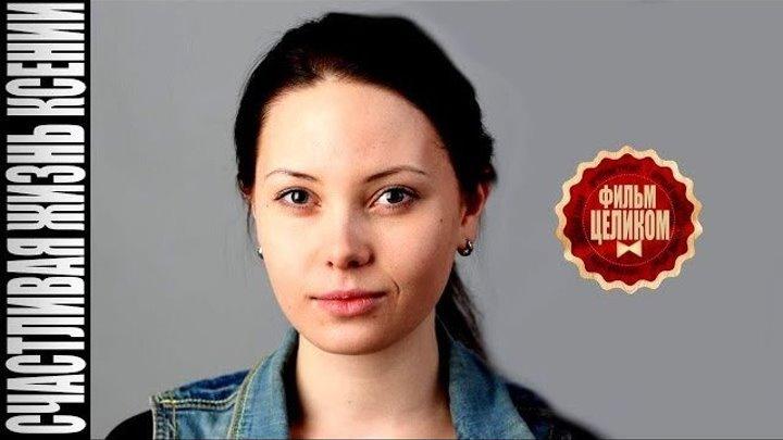 Счастливая жизнь Ксении. 2017 Все серии подряд.