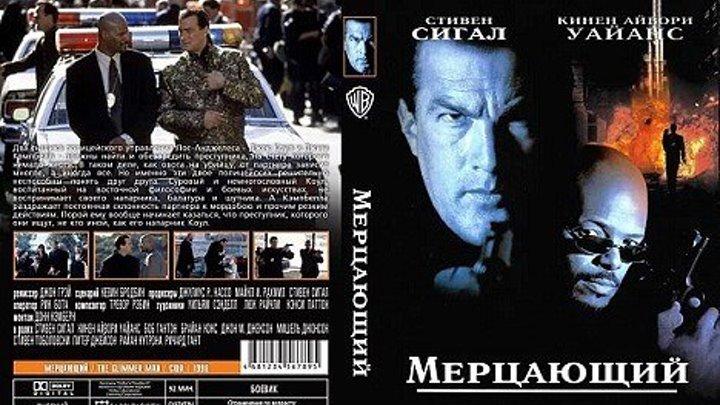 Мерцающий.1996.720p.боевик, триллер, драма, комедия, криминал
