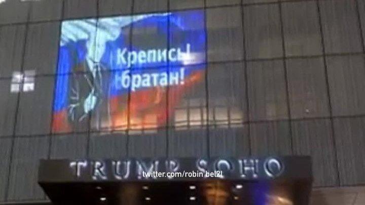 """На небоскреб Трампа спроецировали надпись на русском: """"Крепись, братан!"""""""