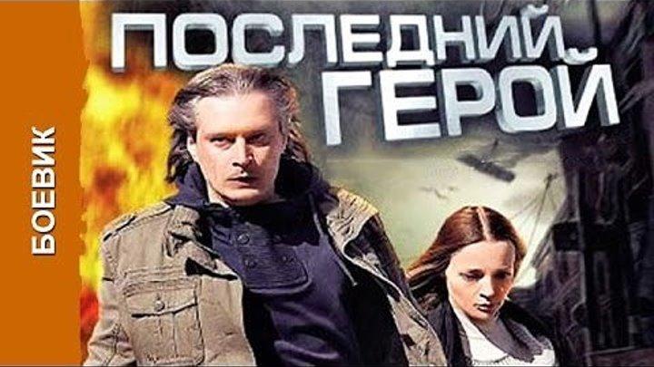 Последний Герой (2012) Боевик.Россия.