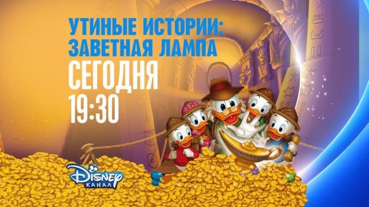 """Утиные истории: Заветная лампа"" на Канале Disney!"