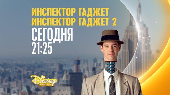 """""""Инспектор Гаджет"""" на Канале Disney!"""