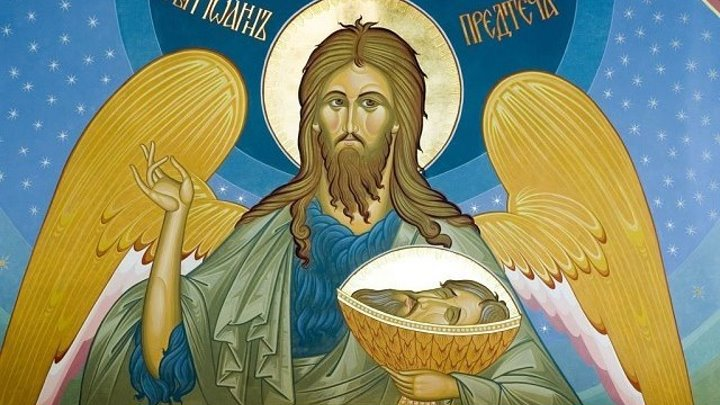 11 сентября - Усекновение главы Иоанна Предтечи. Закон Божий.