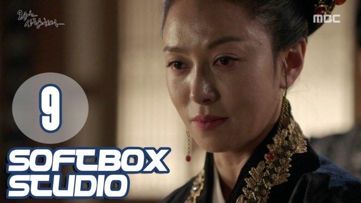[Озвучка SOFTBOX] Любовь короля 09 серия