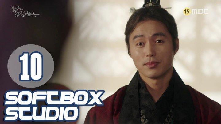 [Озвучка SOFTBOX] Любовь Короля 10 серия