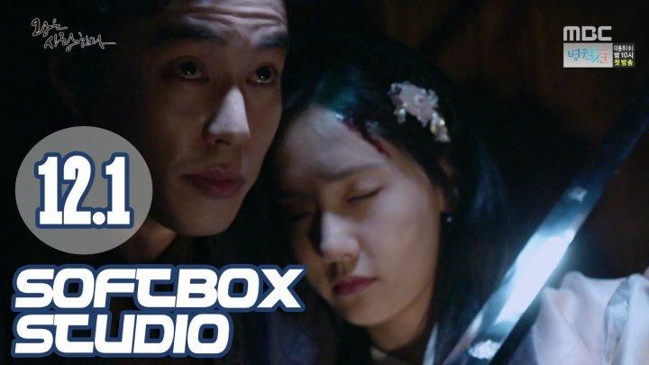 [Озвучка SOFTBOX] Любовь Короля 12 серия часть 1