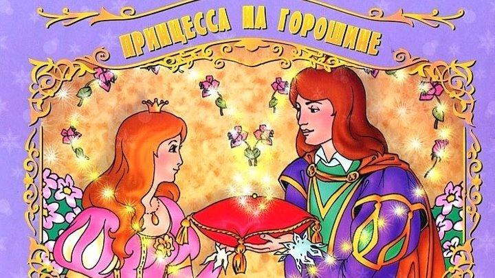 Мультфильм Принцесса на горошине (2002)