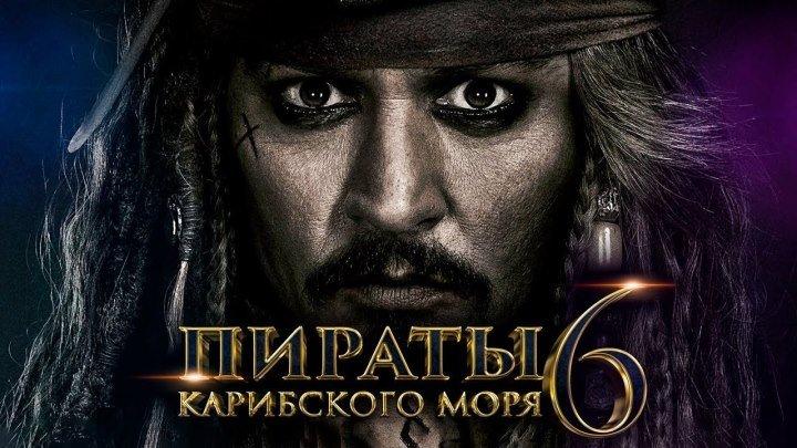 Пираты Карибского моря 6_ Сокровища потерянной бездны [Обзор] _ [Трейлер на русс