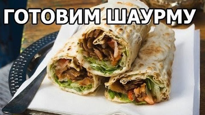 Как приготовить шаурму дома. Рецепт шаурмы от Ивана! Супер шаурма!