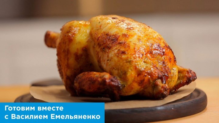 """Готовим вместе с Василием Емельяненко """"Курица гриль"""""""
