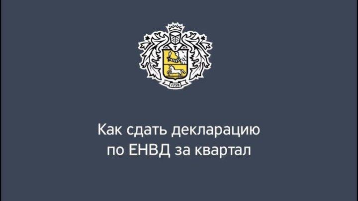 Как сдать отчетность по ЕНВД в бесплатной Тинькофф Бухгалтерии