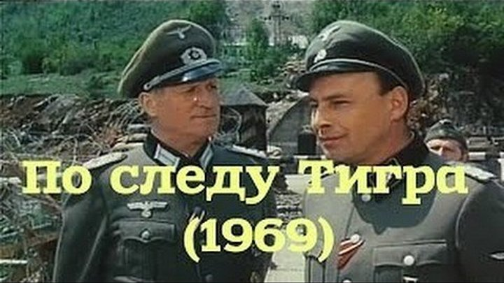 """""""По следу Тигра"""" (1969, Югославия)"""
