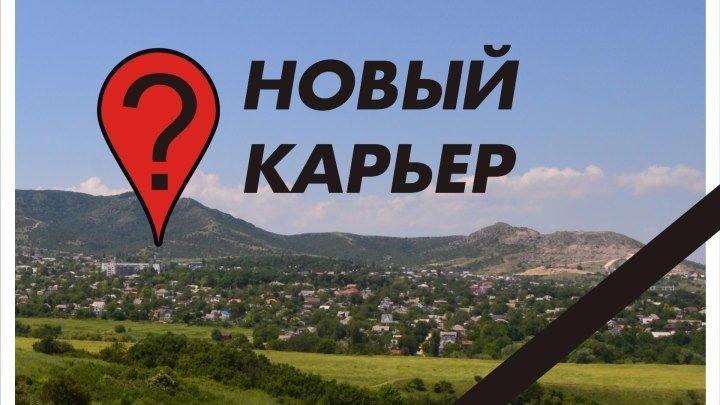 Новый карьер в Старом Крыму и проблемы здравоохранения