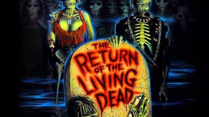 Возвращение живых мертвецов: 1984