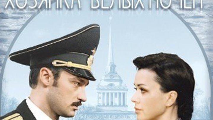 """Хозяйка """"Белых ночей"""" (2011) романтическая комедия про закоренелого женоненавистника."""