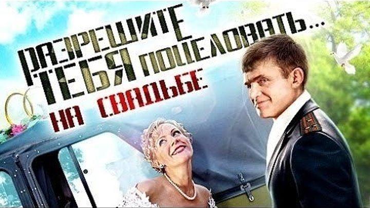 Разрешите тебя поцеловать на свадьбе (2013) Страна: Россия