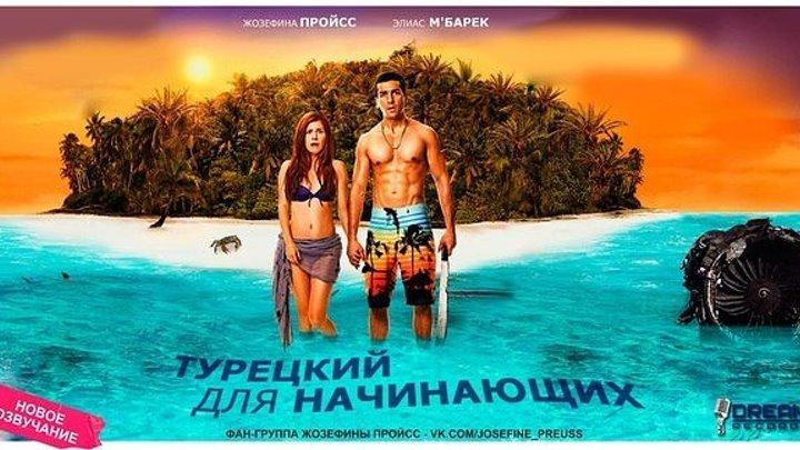 Турецкий для начинающих.2012