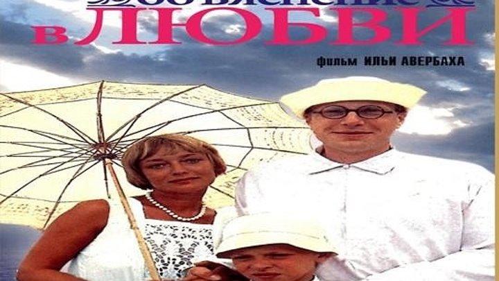 """Объяснение в любви"" (1977)"
