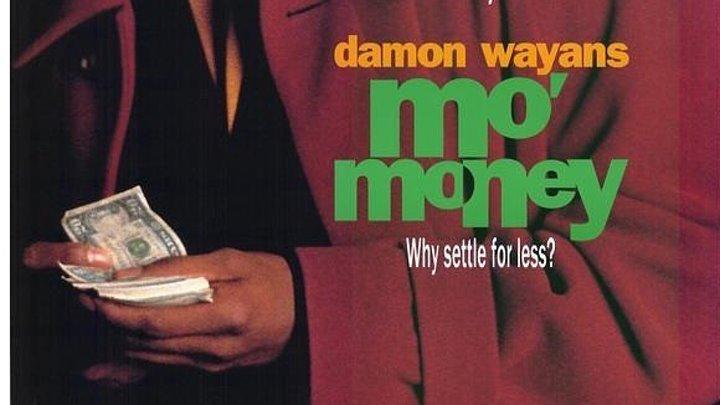 Больше денег 1992 Канал Марлон Уайанс
