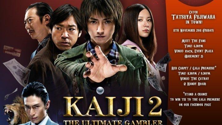 КАЙДЗИ -2 (2011) Япония