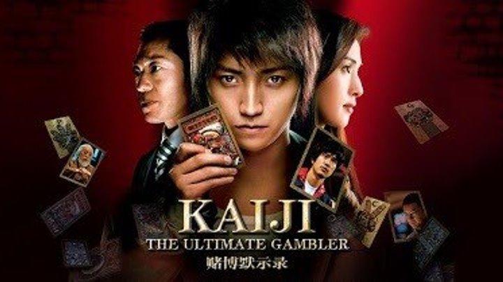 КАЙДЗИ -1 //Жить или проиграть (2009) Япония