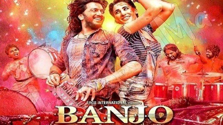 Банджо HD(2016)