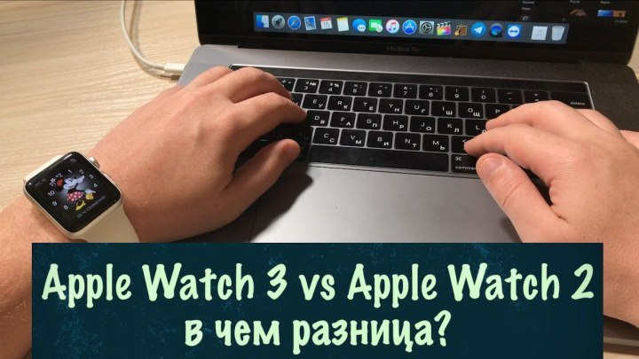 Apple Watch 3 vs Apple Watch 2 в чем разница?