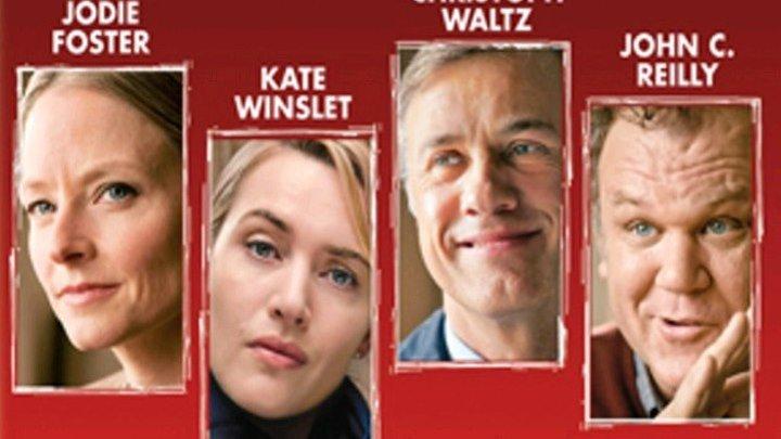 Резня 2011 драма, комедия Германия, Франция, Испания, Польша