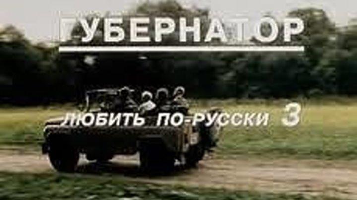 Любить по русски- 3