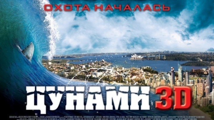 Цунами 3D: 2012