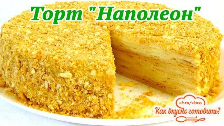 """Торт """"Наполеон"""" (рецепт под видео)"""