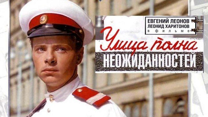 Улица полна неожиданностей Фильм, 1957