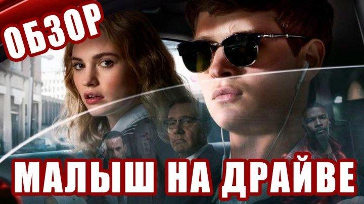 МАЛЫШ НА ДРАЙВЕ фильм 2017 обзор l Алиса Анцелевич