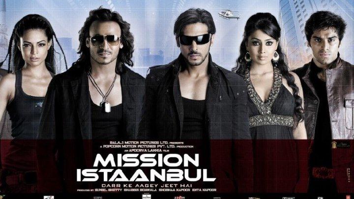 Миссия Стамбул