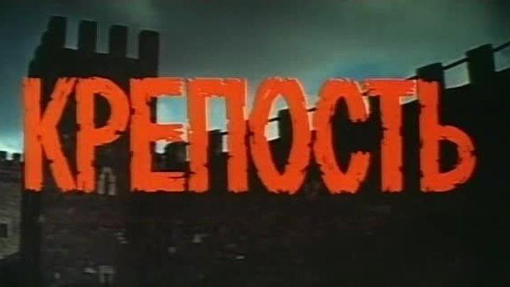 """Крепость"" (1978)"