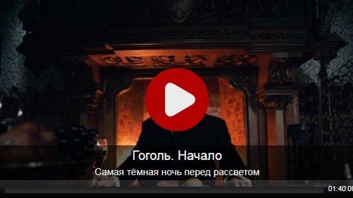 Смотреть полный фильм «ГОГОЛЬ. НАЧАЛО» (2017) онлайн в хорошем качестве HD