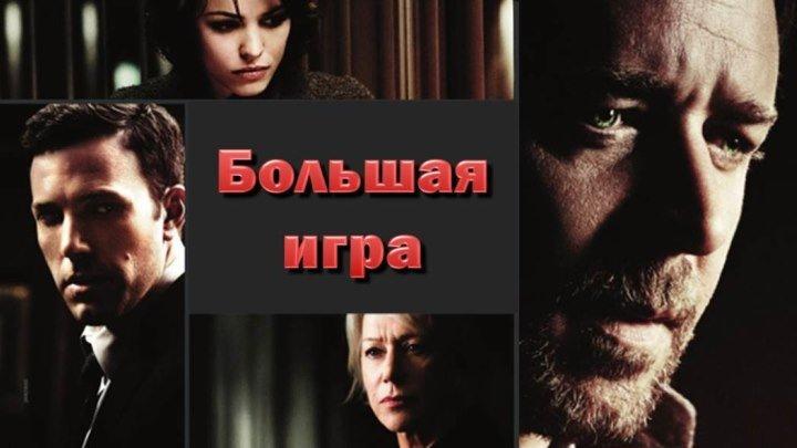 """Фильм """"Большая игра""""_2009 (детектив, триллер, криминал)."""