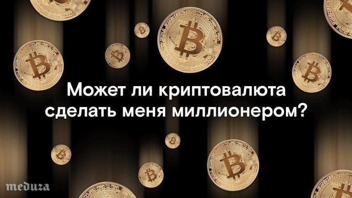 Может ли криптовалюта сделать меня миллионером?