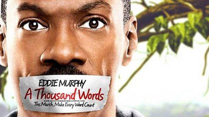 Тысяча слов: 2012