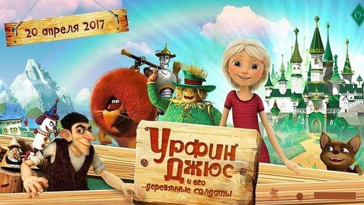 Урфин Джюс и его деревянные солдаты (2017)