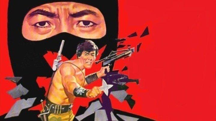 9 смертей ниндзя (боевик с восточными единоборствами с Се Косуги) | США, 1985