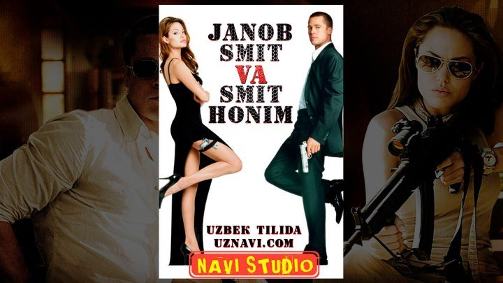 Janob Smit VA Smit Honim / Мистер и миссис Смит (узбек тилида)HD NAVI