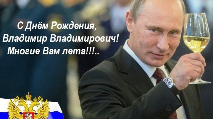 7 октября - день рождения президента Российской Федерации - В.В. Путина.