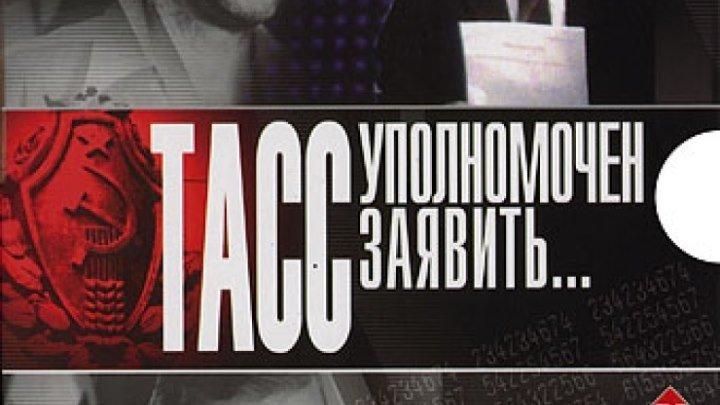 ТАСС Уполномочен Заявить 1984_ Все серии._ Жанр: детектив, шпионский