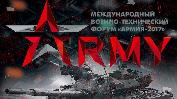 Динамический показ возможностей военной техники на Форуме «Армия-2017»