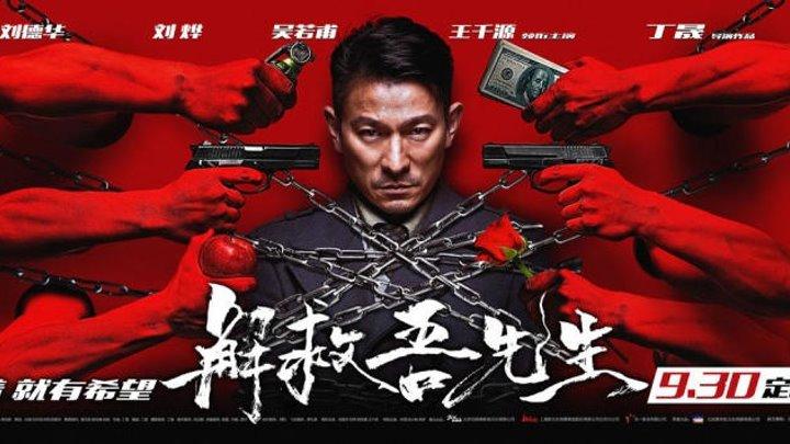 СПАСТИ МИСТЕРА ВУ HD(2015) 1O8Op.Боевик,Триллер,Драма,Криминал_Китай